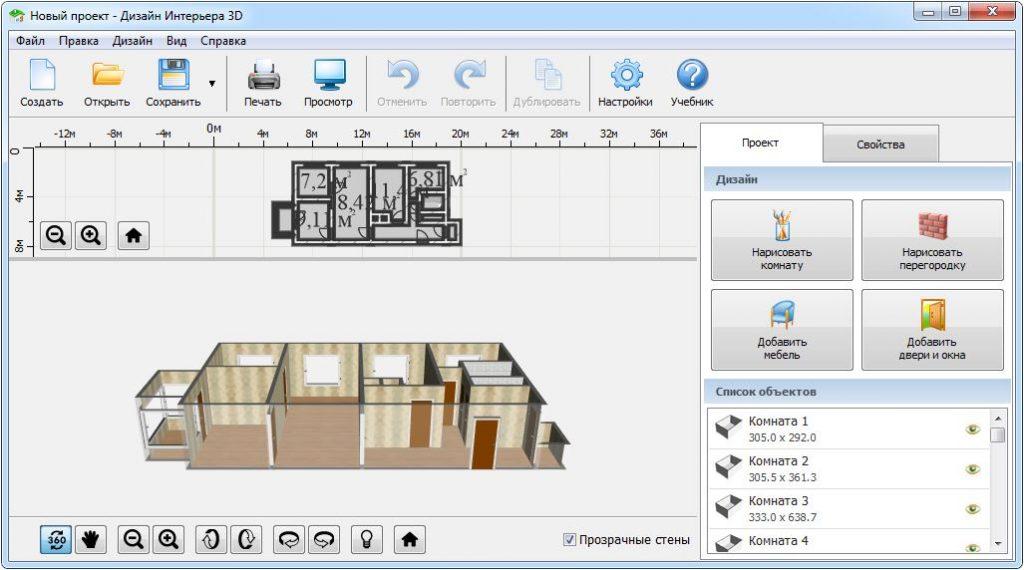 программа  для дизайн проекта квартиры