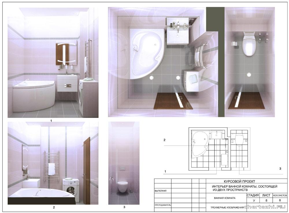 создать дизайн проект ванной комнаты