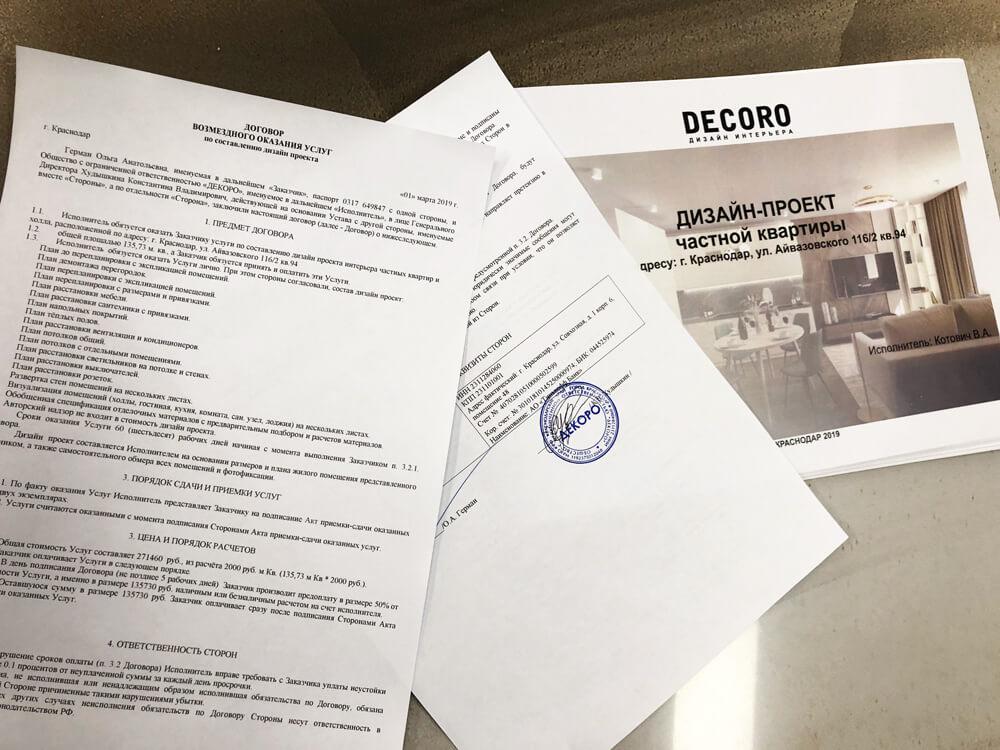 Договор услуг дизайнера фрилансера работа в москве freelance